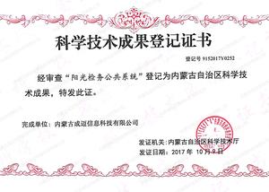阳光检务公共系统科技成果登记证书.jpg