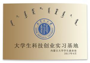 内蒙古大学大学生科技创业实习基地.jpg