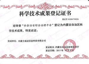 社会治安综合治理平台科技成果登记证书.jpg