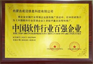 中国软件行业百强企业.jpg