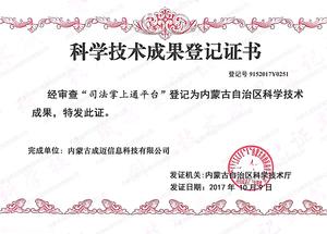 司法掌上通平台科技成果登记证书.jpg