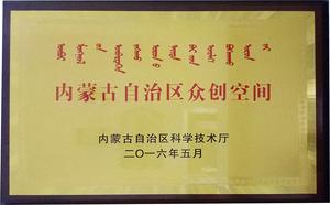 内蒙古自治区众创空间.jpg
