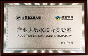 产业大数据联合实验室.jpg