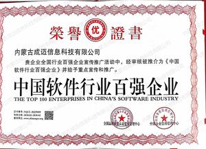中国软件行业百强企业证书.jpg